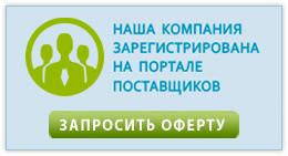 """Форма запроса оферты для """"Портала поставщиков"""""""