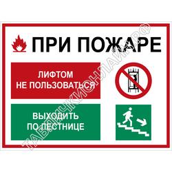 При пожаре лифтом не пользоваться, выходить по лестнице