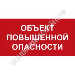 """Табличка """"Объект повышенной опасности"""" R"""