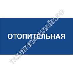 """Табличка """"Отопительная"""" B"""