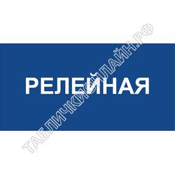 "Табличка ""Релейная"" B"