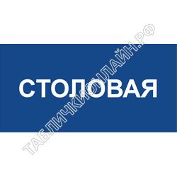 """Табличка """"Столовая"""" B"""