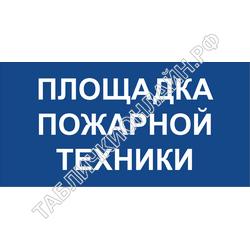 """Табличка """"Площадка пожарной техники"""" B"""