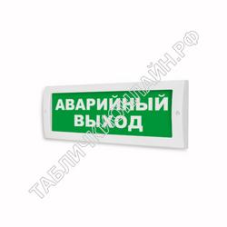 АВАРИЙНЫЙ ВЫХОД (Молния-24)
