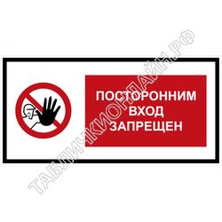 Посторонним вход запрещен