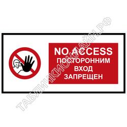 NO ACCESS. Посторонним вход запрещен