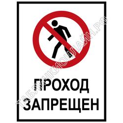 Проход запрещен
