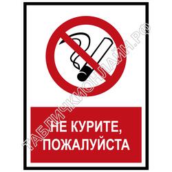 Не курите, пожалуйста