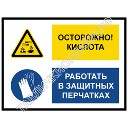 Осторожно. Кислота. Работать в защитных перчатках