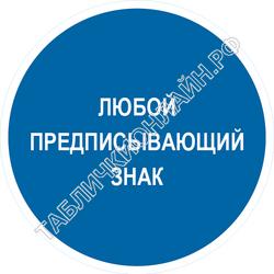 Изображение предписывающего знака в соответствии с ГОСТ Р 12.4.026-2015