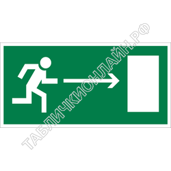 Изображение эвакуационного знака E 03   Направление к эвакуационному выходу направо ГОСТ Р 12.4.026-2015