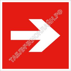 Изображение знака пожарной безопасности F 01-01 Направляющая стрелка ГОСТ Р 12.4.026-2015