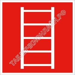 Изображение знака пожарной безопасности F 03 Пожарная лестница ГОСТ Р 12.4.026-2015