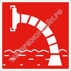 Изображение знака пожарной безопасности F 07 Пожарный водоисточник ГОСТ Р 12.4.026-2015