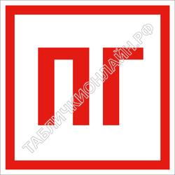 Изображение нестандартного знака Пожарный гидрант (белый фон)
