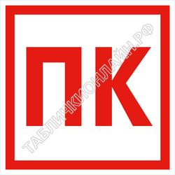 Изображение нестандартного знака пожарной безопасности Пожарный кран (текстовый знак)
