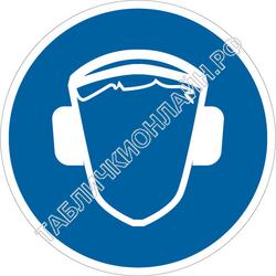 Изображение предписывающего знака M 03 Работать в защитных наушниках ГОСТ Р 12.4.026-2015