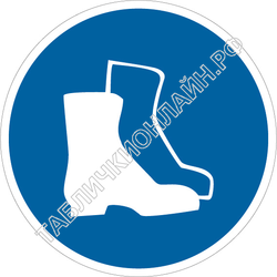 Изображение предписывающего знака M 05  Работать в защитной обуви ГОСТ Р 12.4.026-2015