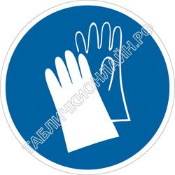 Изображение предписывающего знака M 06 Работать в защитных перчатках ГОСТ Р 12.4.026-2015