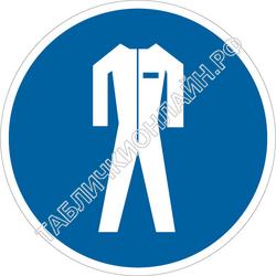Изображение предписывающего знака M 07 Работать в защитной одежде ГОСТ Р 12.4.026-2015