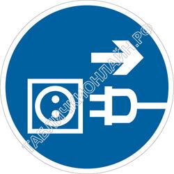 Изображение предписывающего знака M 13 Отключить штепсельную вилку ГОСТ Р 12.4.026-2015