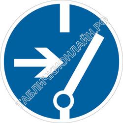 Изображение предписывающего знака M 14 Отключить перед работой ГОСТ Р 12.4.026-2015