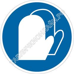 Изображение предписывающего знака M 16  Работать в защитных перчатках (рукавицах) ГОСТ Р 12.4.026-2015