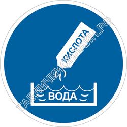 Изображение предписывающего знака M 23 Правильно готовь электролит ГОСТ Р 12.4.026-2015