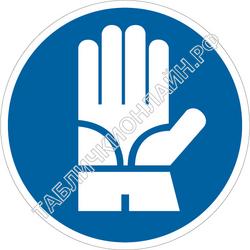Изображение предписывающего знака M 30 Работать в диэлектрических перчатках ГОСТ Р 12.4.026-2015