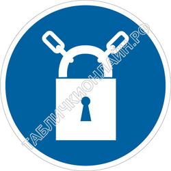 Изображение предписывающего знака M 32 Закрывать на замок ГОСТ Р 12.4.026-2015