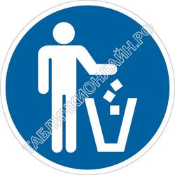 Изображение предписывающего знака M 33-1 Место для мусора ГОСТ Р 12.4.026-2015