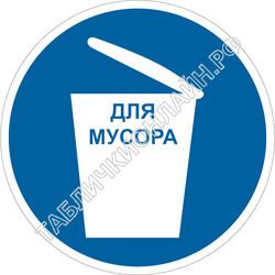 Изображение предписывающего знака M 33 Место для мусора ГОСТ Р 12.4.026-2015