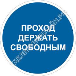 Изображение предписывающего знака M 34 Проход держать свободным ГОСТ Р 12.4.026-2015