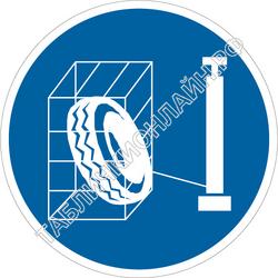 Изображение предписывающего знака M 35 Накачивание шин производить в защитном устройстве ГОСТ Р 12.4.026-2015