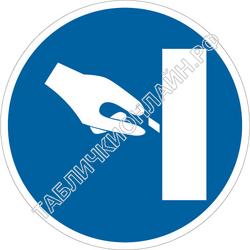 Изображение предписывающего знака M 37 Выключите оборудование, если не работаете ГОСТ Р 12.4.026-2015