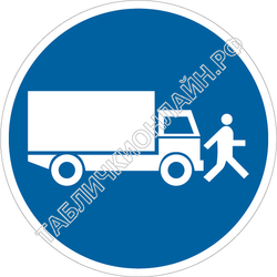 Изображение предписывающего знака M 40  Берегись наезда сзади грузовым транспортом ГОСТ Р 12.4.026-2015