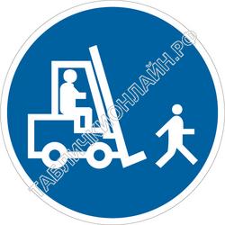 Изображение предписывающего знака M 41 Берегись наезда сзади автопогрузчиком ГОСТ Р 12.4.026-2015