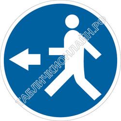 Изображение предписывающего знака M 44 Проход слева ГОСТ Р 12.4.026-2015
