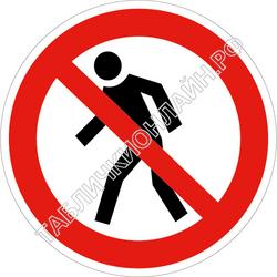 Изображение запрещающего знака Р 03 Проход запрещен ГОСТ Р 12.4.026-2015