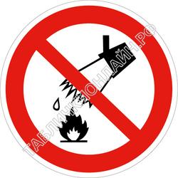Изображение запрещающего знака Р 04 Запрещается тушить водой ГОСТ Р 12.4.026-2015