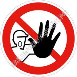 Изображение запрещающего знака Р 06 Доступ посторонним запрещен ГОСТ Р 12.4.026-2015