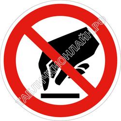 Изображение запрещающего знака Р 08 Запрещается прикасаться. Опасно ГОСТ Р 12.4.026-2015