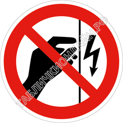 Изображение запрещающего знака Р 09 Запрещается прикасаться. Корпус под напряжением ГОСТ Р 12.4.026-2015