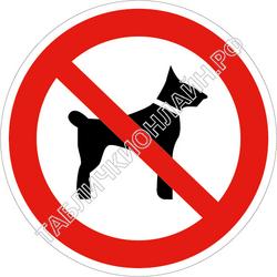 Изображение запрещающего знака Р 14 Запрещается вход (проход) с животными ГОСТ Р 12.4.026-2015