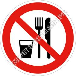 Изображение запрещающего знака Р 30 Запрещается принимать пищу ГОСТ Р 12.4.026-2015