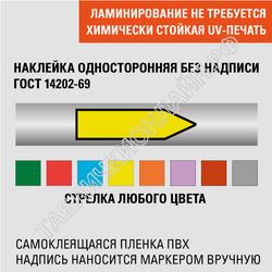 Стрелка на трубопровод ГОСТ 14202-69 без надписи