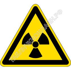 Изображение предупреждающего знака  W 05  Опасно. Радиоактивные вещества или ионизирующее излучение ГОСТ Р 12.4.026-2015