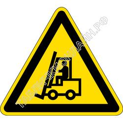 Изображение предупреждающего знака  W 07 Внимание. Автопогрузчик ГОСТ Р 12.4.026-2015