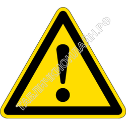 Изображение предупреждающего знака  W 09 Внимание. Опасность (прочие опасности) ГОСТ Р 12.4.026-2015