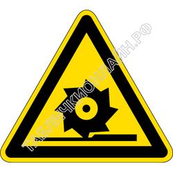 Изображение предупреждающего знака  W 22 Осторожно. Режущие валы ГОСТ Р 12.4.026-2015